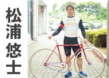 広島勢初のS級S班となった松浦悠士選手の戦歴,プロフィール,年収まとめ