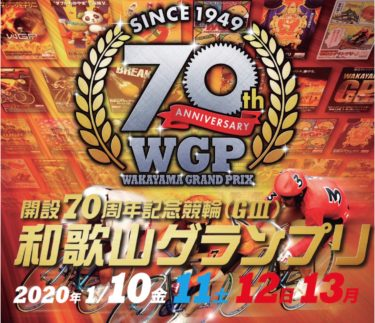 G3和歌山グランプリ:展望情報・2020開設70周年記念競輪