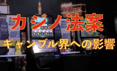 公営ギャンブルに逆風か!?IR推進法案,カジノ誘致によって変わるギャンブル業界