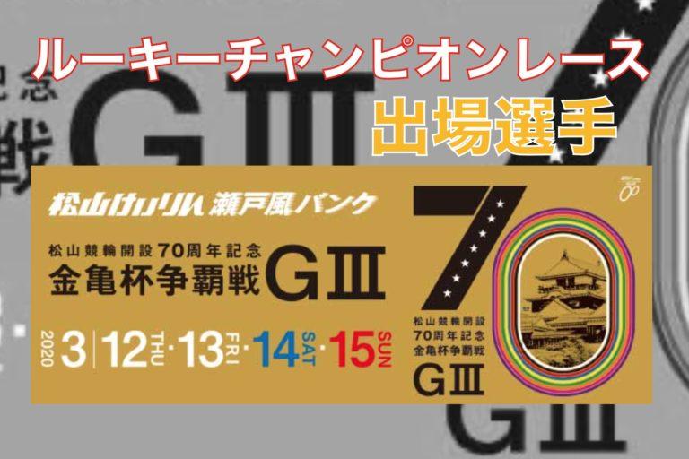 G3金亀杯争覇2020松山競輪:第115回生ルーキーチャンピオンレース(若鷲賞)出場選手決定!!