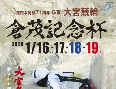 G3大宮競輪「倉茂記念杯」展望/バンク/注目選手情報:東日本発祥71周年競輪