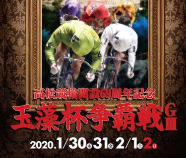 [前検日]G3高松競輪玉藻杯争覇戦2020初日情報