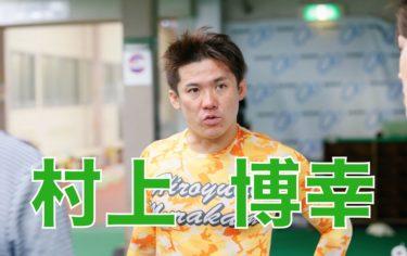 S級S班京都:村上博幸選手の戦歴,獲得賞金,プロフィール