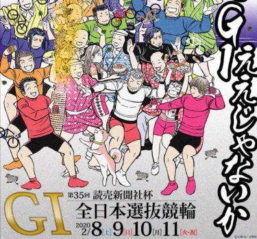 令和初G1:豊橋全日本選抜競輪展望情報/2020:読売新聞社杯