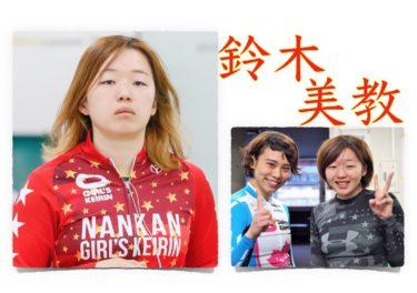 かわいい競輪選手鈴木美教さんを過去の経歴から現在に至るまで徹底分析!!デビュー戦は完全優勝