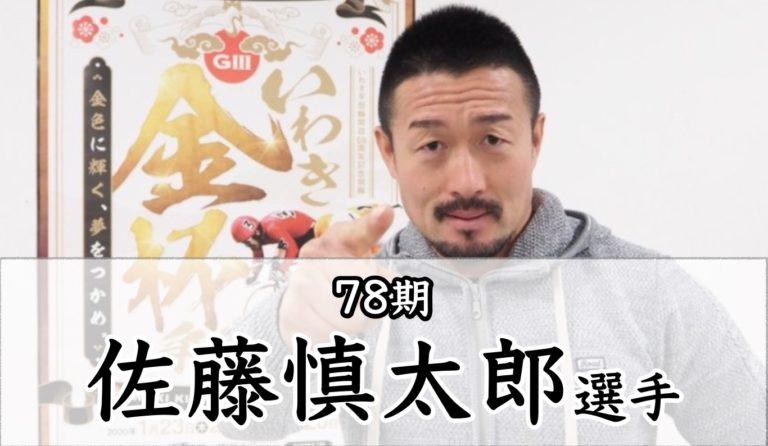 グランプリ王者佐藤慎太郎選手の戦歴,獲得賞金,プロフィール
