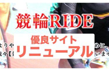 2020年版競輪RIDE(競輪ライド)口コミを元に有料プランに参加した結果報告!!