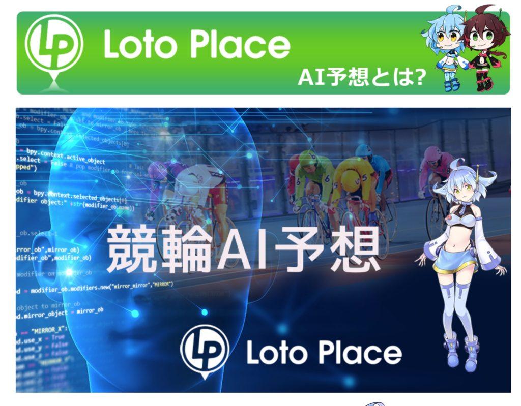 LotoPlace(ロトプレイス)競輪AI予想サイト
