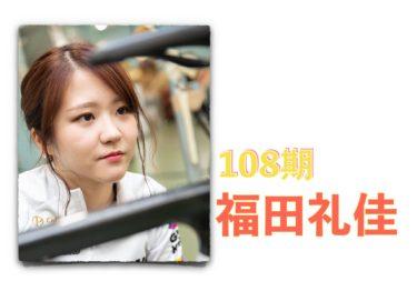 108期かわいい競輪選手福田礼佳選手が落車事故からの復帰へ戦歴,プロフィール公開