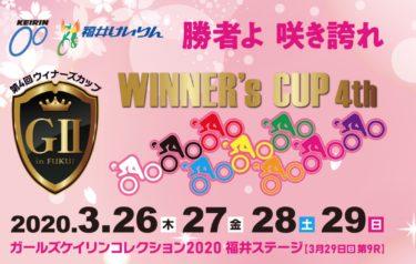 福井競輪G2第4回ウィナーズカップ/ガールズケイリンコレクション福井