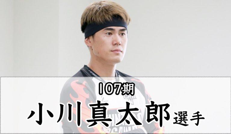 ファンを大切にするイケメン107期小川真太郎選手の戦歴,プロフィール,プライベートまとめ