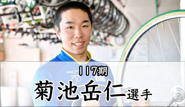 [史上初の早期卒業]菊池岳仁選手の戦績,プロフィールまとめ。スピードスケートから自転車競技に転向