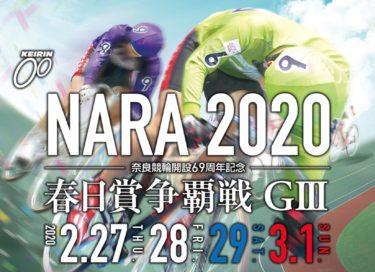 春日賞争覇戦2020G3奈良競輪:展望情報,注目選手,バンク情報
