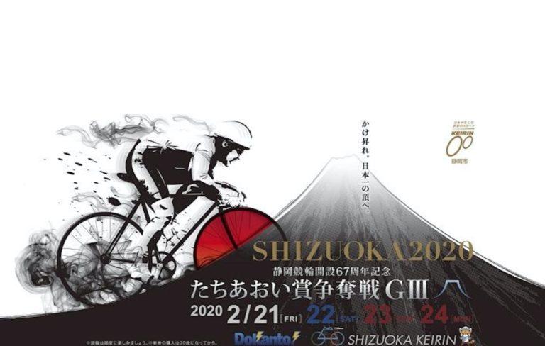 静岡競輪G3たちあおい賞争奪戦2020:展望情報開設67周年記念