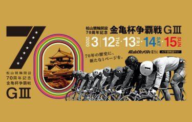 松山競輪開設70周年記念G3金亀杯争覇戦:前検日情報コロナにより無観客開催