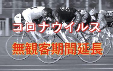 競輪無観客期間延長コロナの影響続く3月10日安倍晋三首相が発表