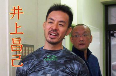 バンクレコード保持者競輪井上昌己選手の戦歴, 賞金,プロフィールまとめ