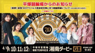 湘南ダービー2020G3平塚競輪:展望情報,注目選手,バンク情報