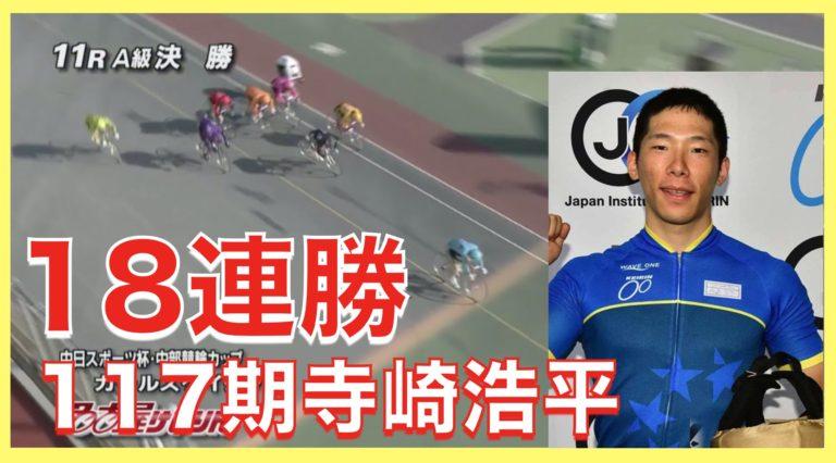 深谷知広選手以来2人目の寺崎浩平選手が18連勝でS級に特昇!117期早期卒業者菊池岳仁選手は13連勝でストップ
