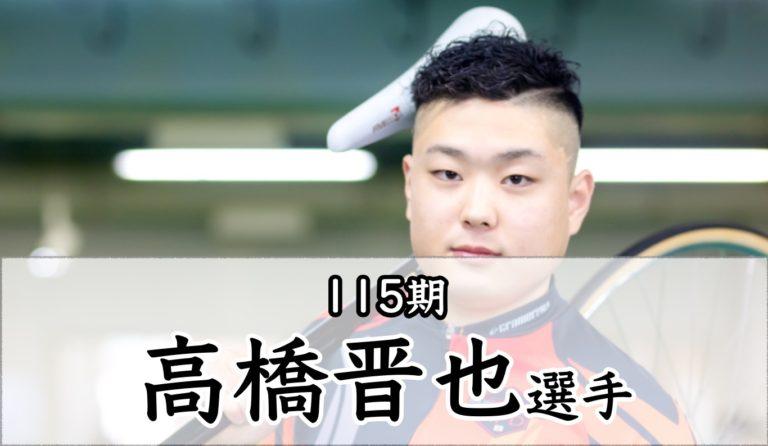 新人S級高橋晋也選手の戦歴,プロフィールを公開!デビュー3ヶ月でS級になった実力とは
