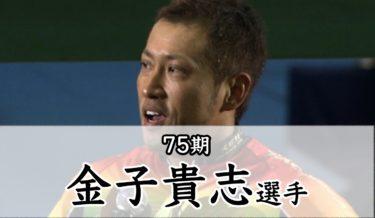 深谷知広選手の師匠金子貴志選手の戦歴,賞金,年収,プロフィールを公開