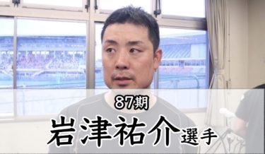 岩津祐介選手の年収,戦歴,獲得賞金,プロフィール