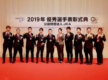 2019年競輪優秀選手表彰式典