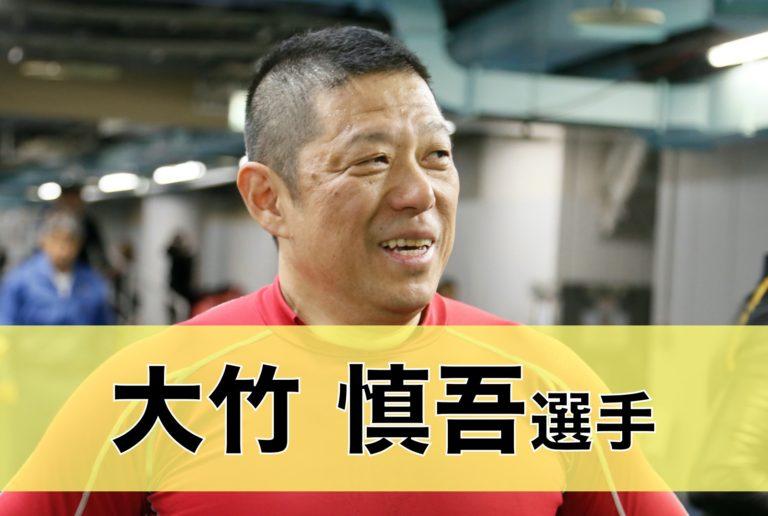 レジェンド大竹慎吾選手3