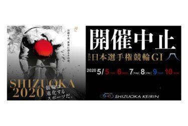 G1日本選手権ダービー59年ぶりコロナにより開催中止!静岡競輪場