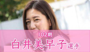 美人ガールズレーサー白井美早子選手の戦歴,プライベートなどをまとめ