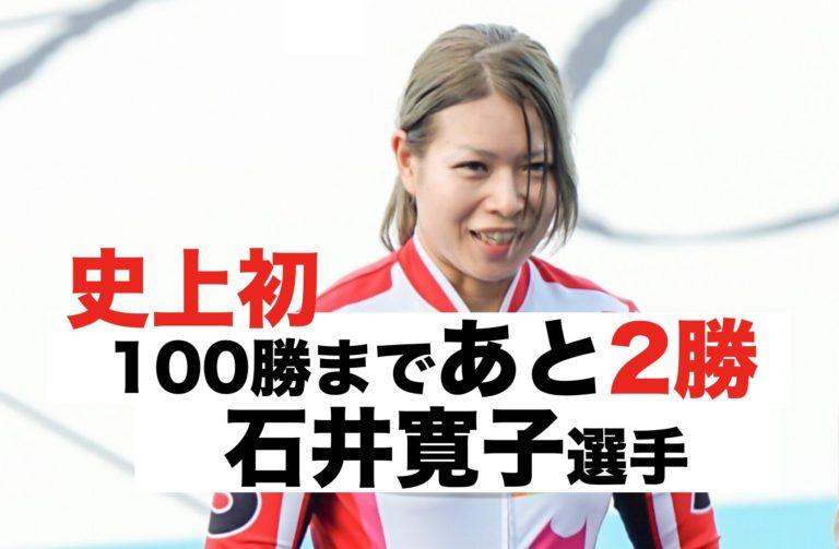 史上初の100回優勝目前のかわいいガールズケイリン石井寛子選手