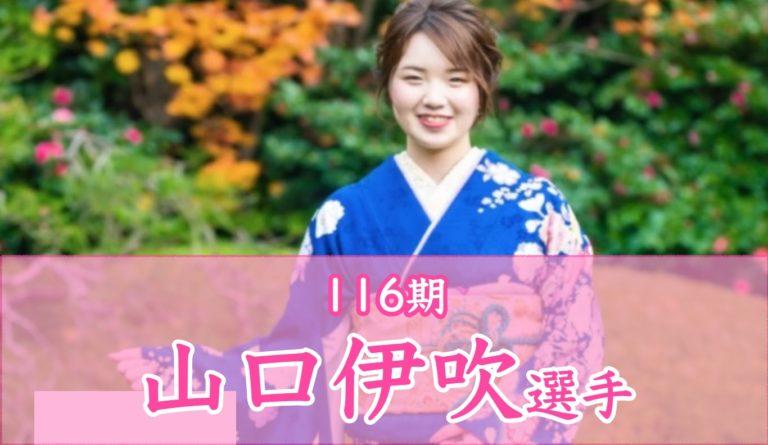 新成人かわいい競輪選手:山口伊吹さんの戦歴,プライベート