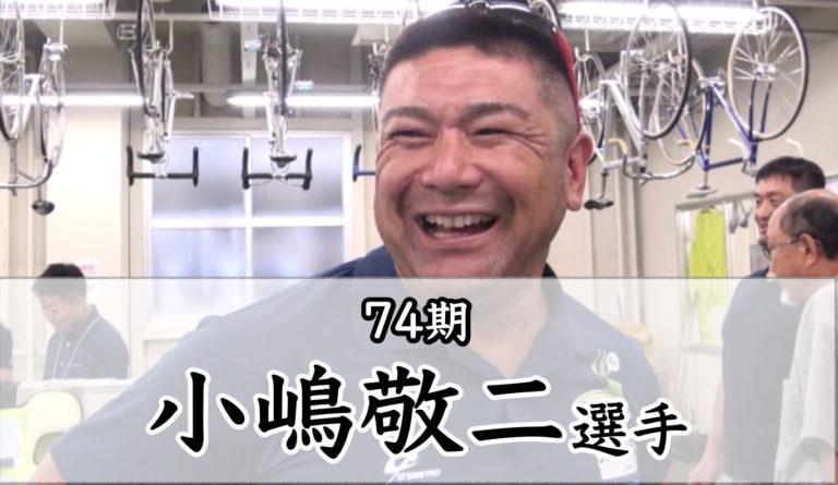24年ぶりとなるS級2班へ[社長]小嶋敬二選手の経歴,プロフィールまとめ
