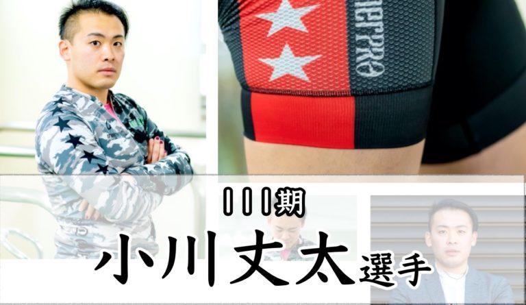 競輪一家のイケメン111期小川丈太選手の戦歴,プロフィール,プライベートまとめ