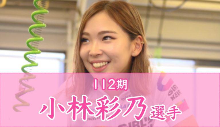 かわいい競輪選手小林彩乃さんのプロフィール,彼氏,結婚,戦歴などを一挙公開