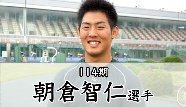 115期朝倉智仁選手がルーキーチャンピオン(若鷲賞)優勝!!プロフィール公開