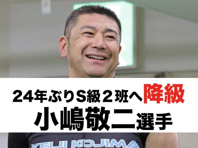 24年ぶりとなるS級2班へ[社長]小嶋敬二選手の経歴,プロフィールまとめ 3