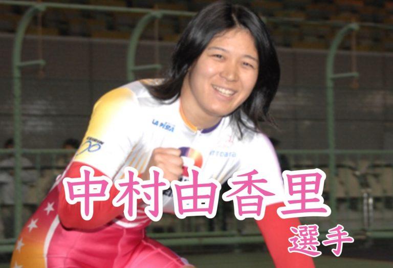 小学校教員から競輪選手となった中村由香里さんとは?賞金,戦績,プロフィール,プライベートを公開2