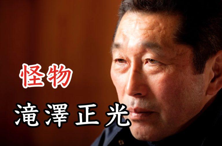 名前が記念競輪のタイトルになるレジェンド滝澤正光元競輪選手とは?生涯獲得賞金,戦績などまとめ1