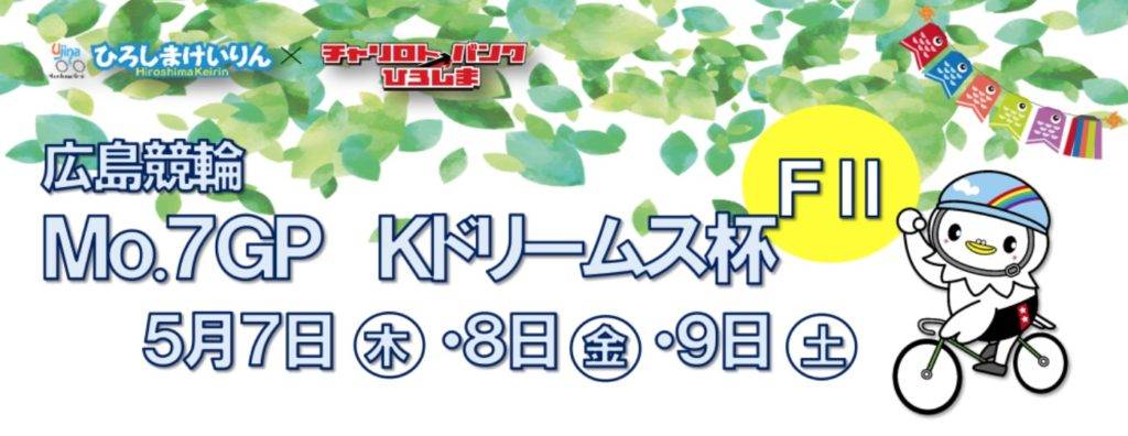 5月7日~広島競輪モーニングMo.7GP Kドリームス杯展望情報,注目選手バンク情報