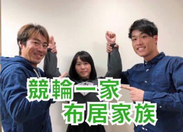 競輪一家布居世帯118期布居光選手が卒業!!寛幸,翼,大地選手