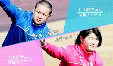 競輪ルーキーシリーズ新人戦2020広島注目選手