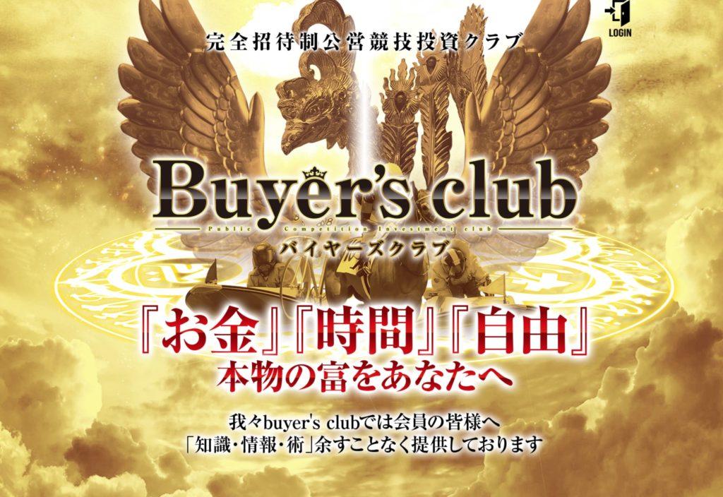 捏造画像を入手!悪徳競輪予想サイトバイヤーズクラブ(Buyers club)ができる前に発見!!