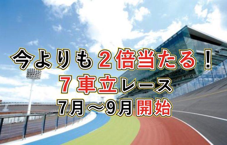 2020年7月から9月までのGIII、FI及びFII開催について、S級、A級及びL級ともに1レース7車立とし、概定番組単独又は複数の概定番組の組み合わせによる、1日9レースの4日制又は3日制開催で実施