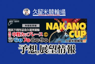 久留米競輪開設71周年記念第26回中野カップレース予想展望情報注目選手