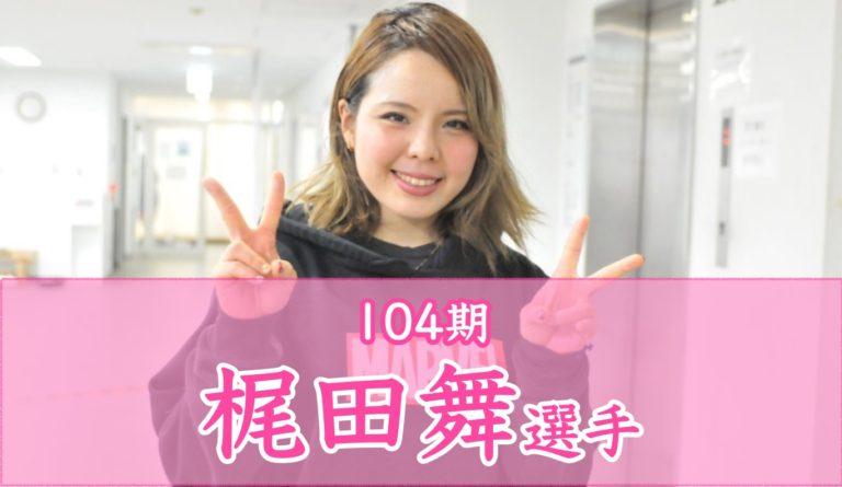 104期梶田舞選手