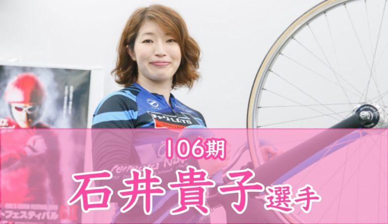 106期石井貴子選手とは?賞金,戦績,プロフィール,プライベートを公開