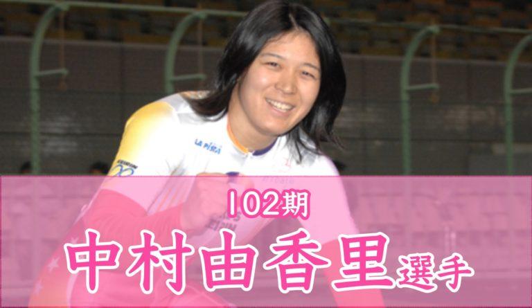 小学校教員から競輪選手となった中村由香里さんとは?賞金,戦績,プロフィール,プライベートを公開