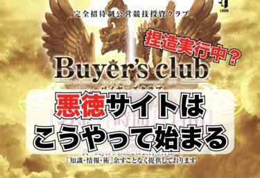 捏造画像を入手!悪徳競輪予想サイトバイヤーズクラブ(Buyers club)の悪事を発見!!公営ギャンブル全ての予想を網羅しているサイト!