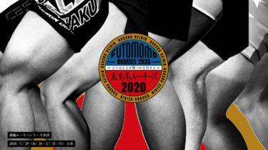 競輪太ももルーキーズ2020シリーズ新人戦:小倉競輪
